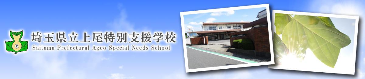 埼玉県立上尾特別支援学校